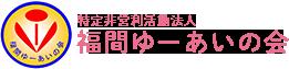 福岡県福津市のデイサービス・訪問介護・居宅介護支援・たすけあい事業・移送サービスの介護事業所「福間ゆーあいの会」